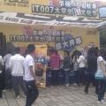 2011大学生IT文化节之云南大学滇池学院