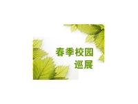 ThinkPad杯 IT007春季校园巡展专题