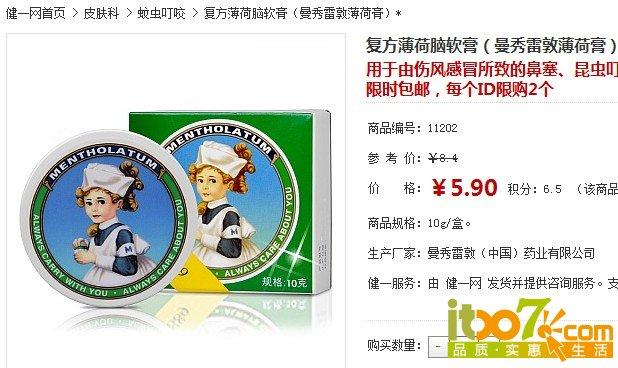 食品保健_复方薄荷脑软膏(曼秀雷敦薄荷膏)5.9元一个包邮_IT007-品质实惠生活