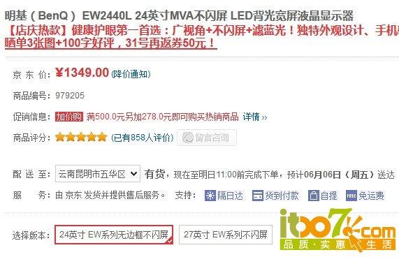 明基 EW2440L 显示器 24寸MVA屏 DC调光不