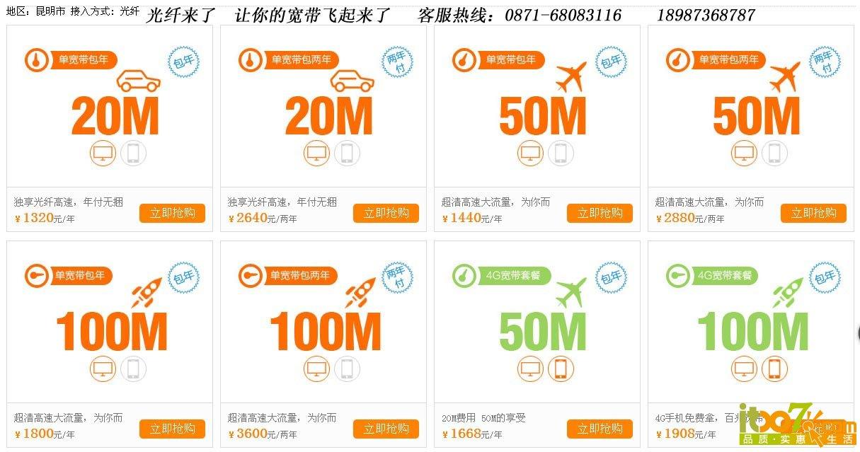 中国电信光纤宽带安装办理