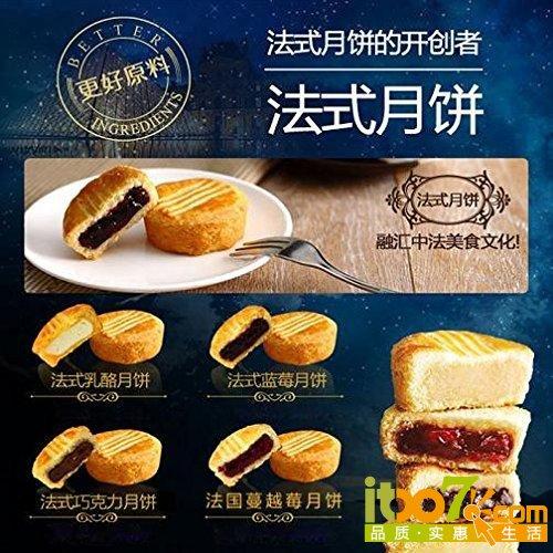 中秋好礼 味多美来自巴黎的祝福月饼礼盒400g 亚马逊中国99元包邮