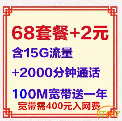 68 2套餐100M.png