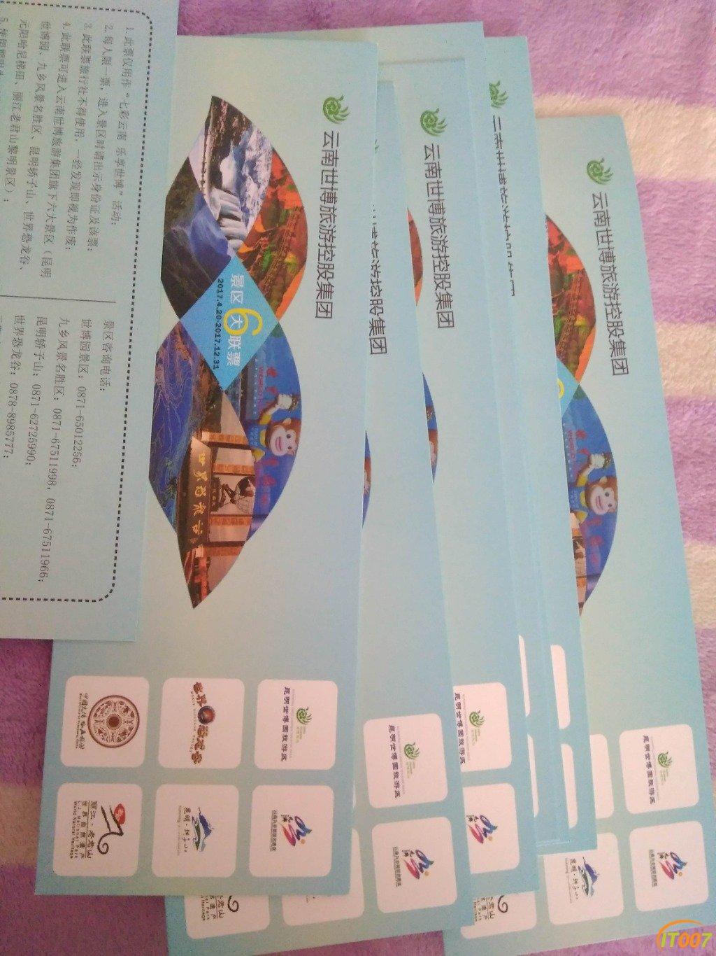 昆明野生动物园票(限1.4米以下儿童用) 20元一张    7.