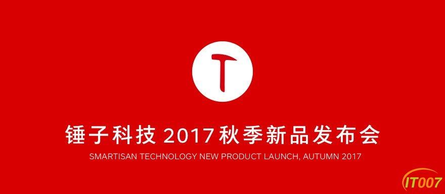 产业漫谈:平淡了的锤子科技新品发布会和它将要畅销的未来