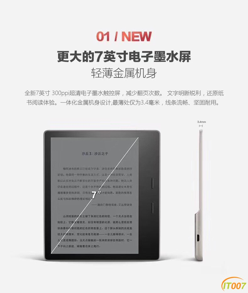 全新Kindle oasis 2代到货,小雨商城现货价2399元