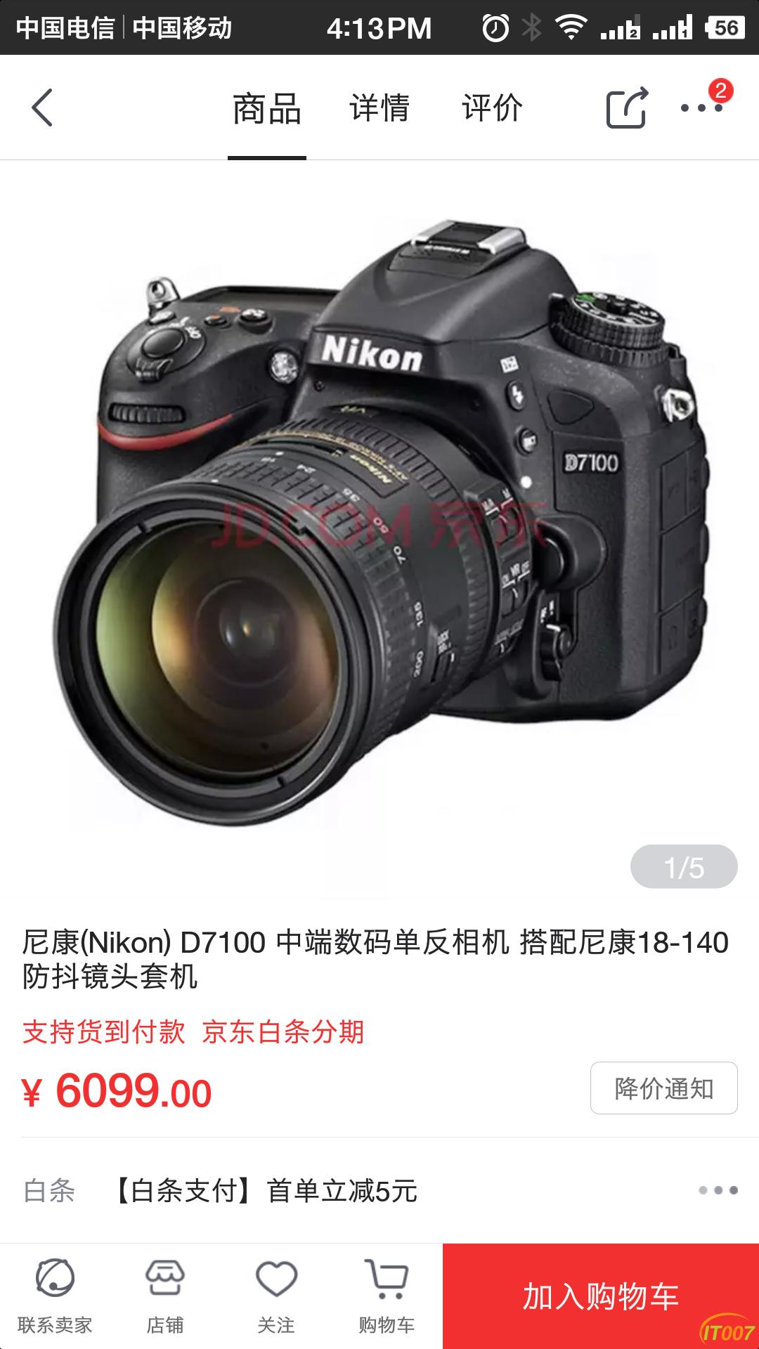 Screenshot_2018-03-13-16-13-13-784_京东.png