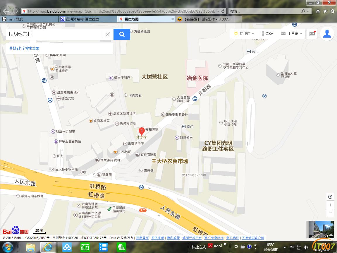 沐东村.png