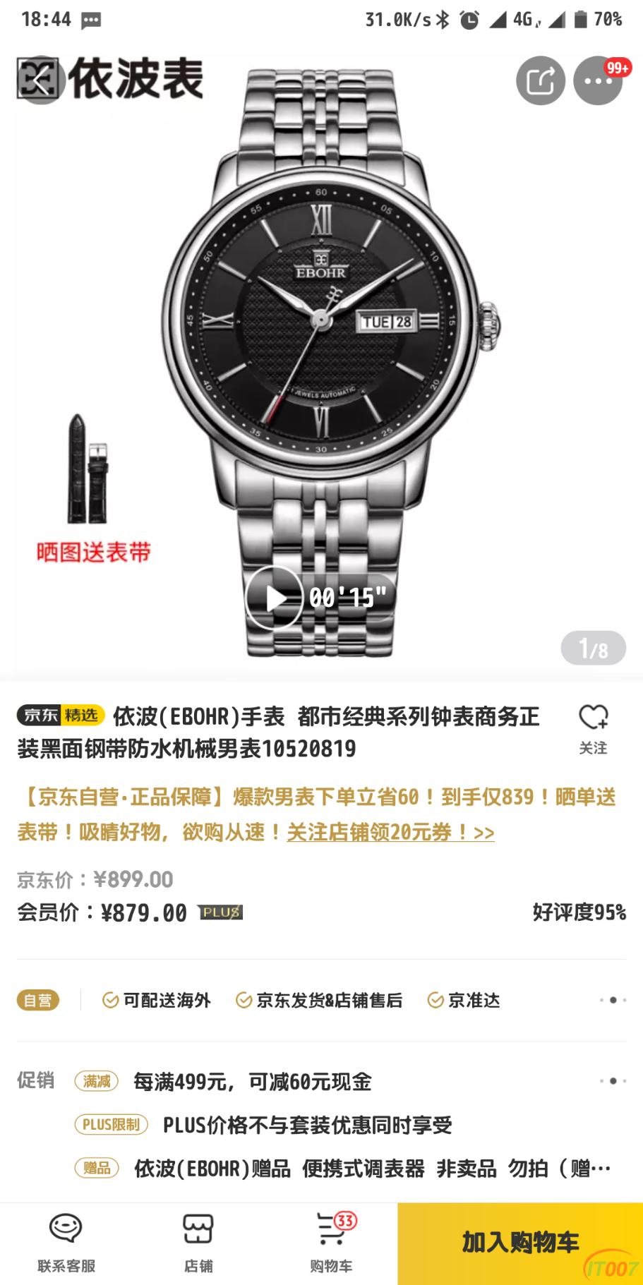 Screenshot_2018-12-06-18-44-42-595_com.jingdong.app.mall.png