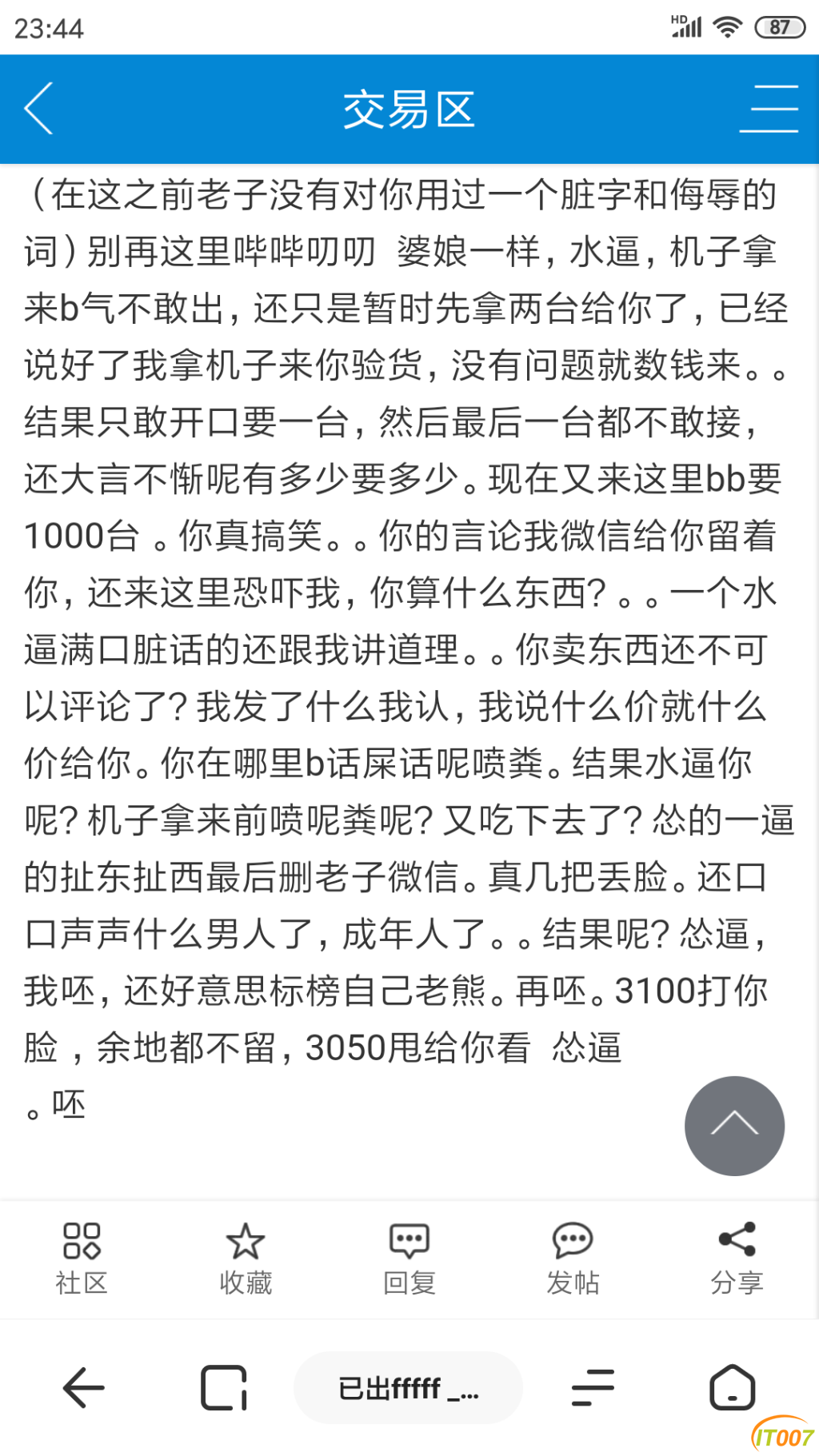Screenshot_2019-04-21-23-44-29-680_com.quark.browser.png