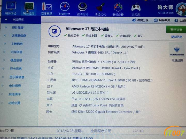 外星人17寸 四核i7 独显4G 笔记本