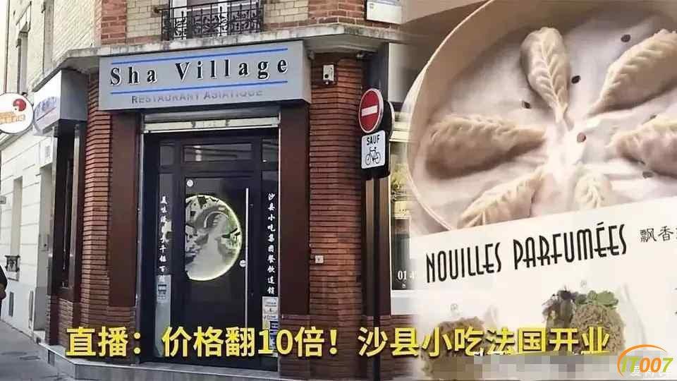沙县小吃,巴黎旗舰店开业