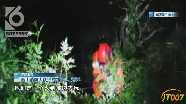 一张网红照险些要了性命,一个摔落西山山崖,一个失足跌进滇池-2.jpg