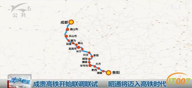 成贵高铁开始联调联试,开通运行进入倒计时,昭通将迈入高铁时代-7.jpg