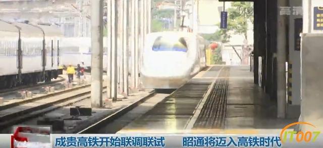 成贵高铁开始联调联试,开通运行进入倒计时,昭通将迈入高铁时代-6.jpg