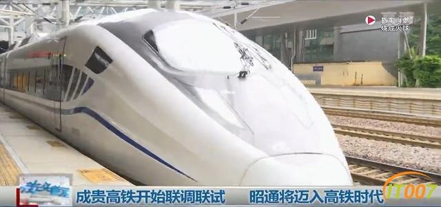 成贵高铁开始联调联试,开通运行进入倒计时,昭通将迈入高铁时代-5.jpg