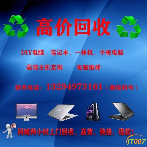 昆明长期回收电脑