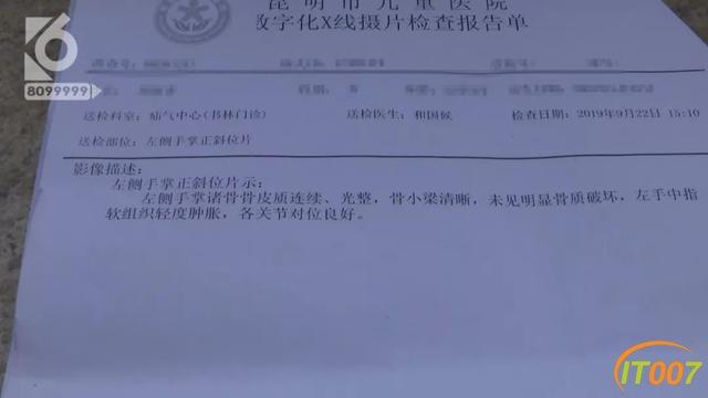 2岁女孩被跑步机夹伤,爸爸同意接受3千元赔偿,妈妈索赔18万-7.jpg