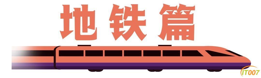 地铁5号线22个站点确定!昆明交通大爆发-9.jpg