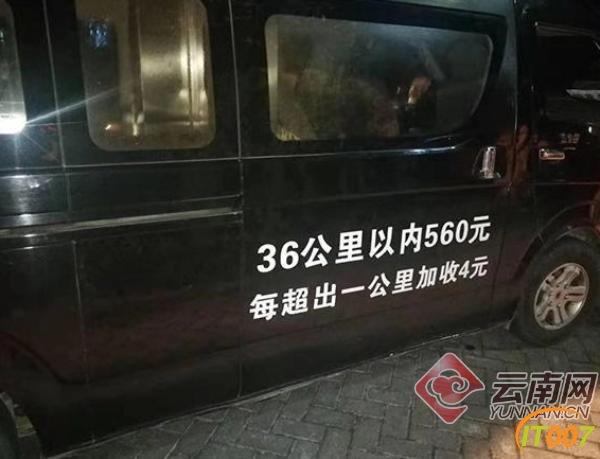 """云南澄江回应游客去世疑遭遇""""天价运尸费"""":已成立调查组-1.jpg"""