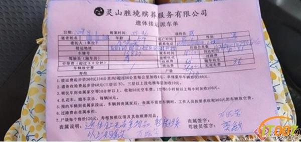 """云南澄江回应游客去世疑遭遇""""天价运尸费"""":已成立调查组-2.jpg"""