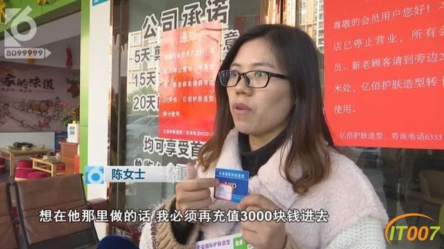 """真的报警了!美发店充值3000元还没消费店倒闭了,把人""""诓""""到隔壁让再充3000-9.jpg"""