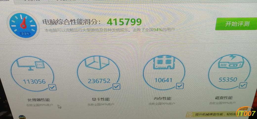 出一套八核i7 9700f+1070ti 游戲主機