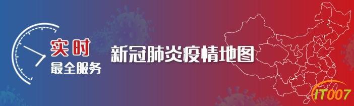 最新!截至2月4日12时 云南累计报告确诊病例119例 昆明市34例-1.jpg