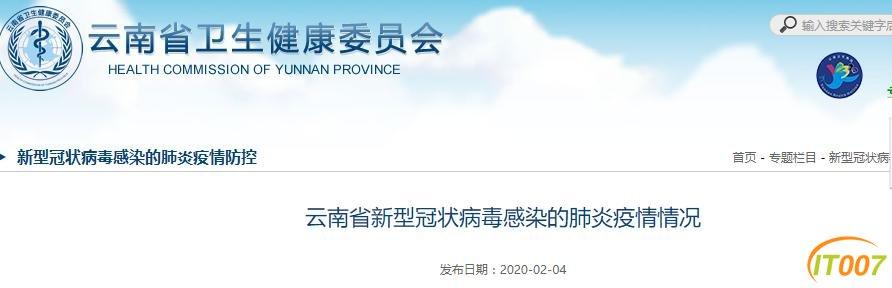 最新!截至2月4日12时 云南累计报告确诊病例119例 昆明市34例-2.jpg