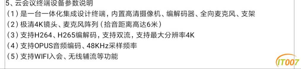 疫情期间中国电信天翼云会议年费使用