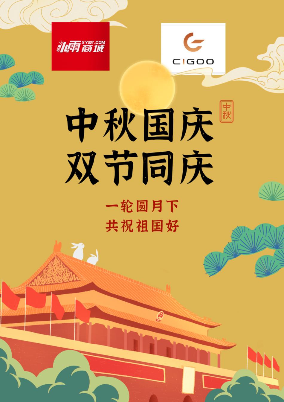 喜科CIGOO携小雨商城祝您国庆中秋双节快乐,
