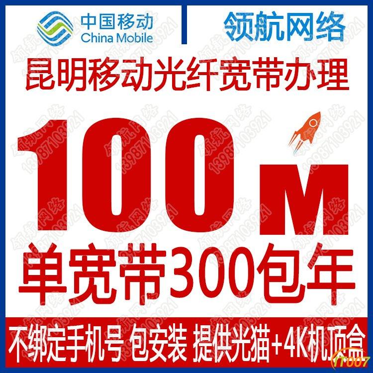 年底優惠 移動寬帶100兆光纖低至300包年4K高清免費看