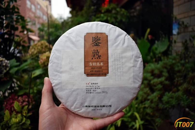 鉴熟熟普357饼,高端熟茶,喜欢私信!