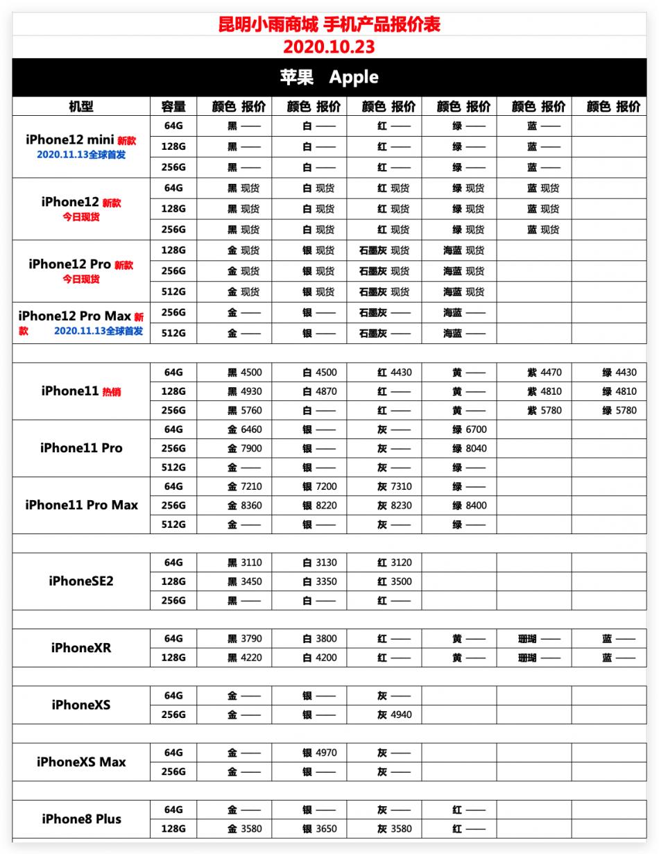 IT007官方店小雨商城10月23日苹果华为荣耀OPPOvivo小米三星手机报价
