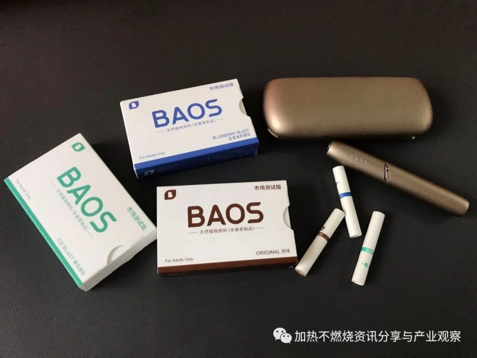 """【测评】体验 """" 草本弹 """" 感受 """" 本草香 """" 宝石BAOS系列非烟草制品烟弹评测"""