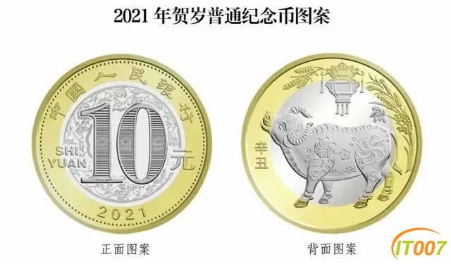 收2021年牛年生肖纪念币