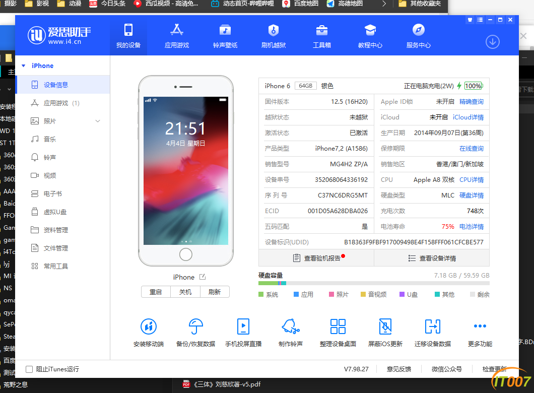 iPhone 6_验机报告_001D05A628DBA02.png