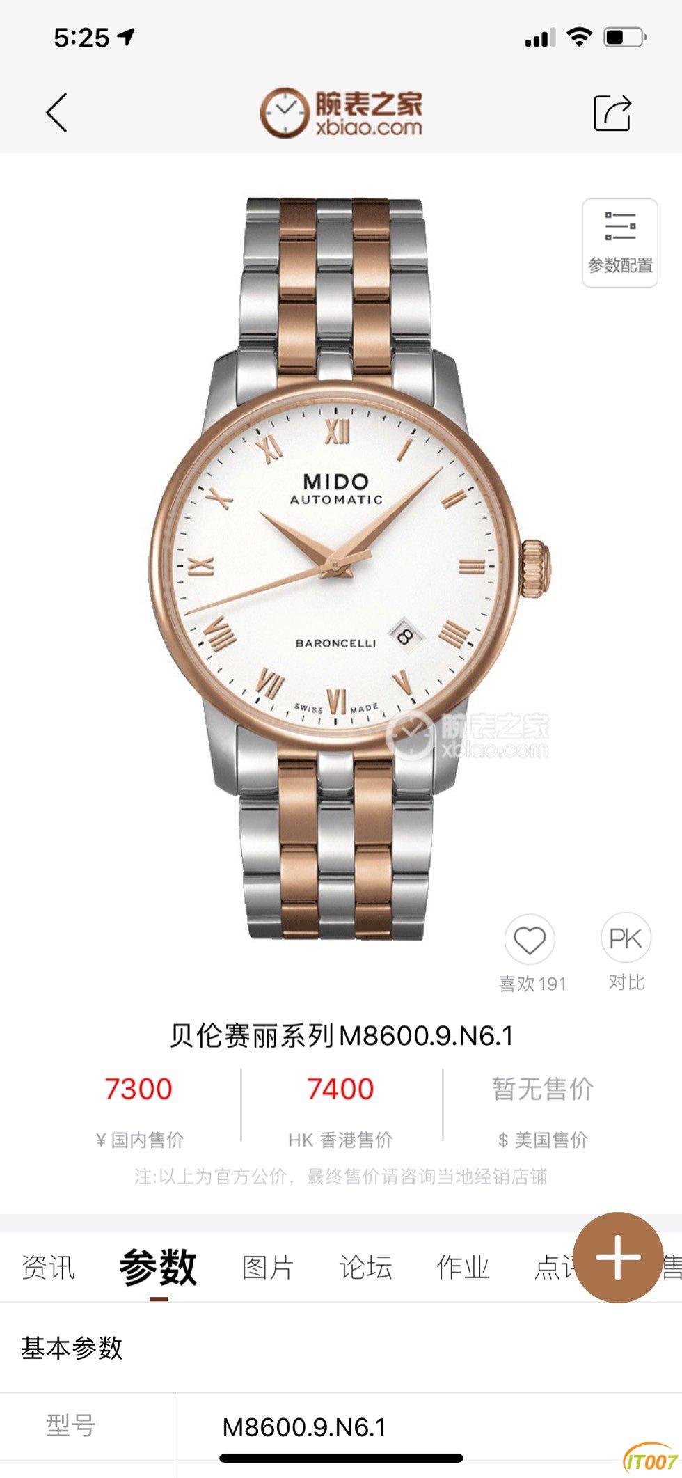 小周先生,美度机械表,贝伦赛丽间金手表