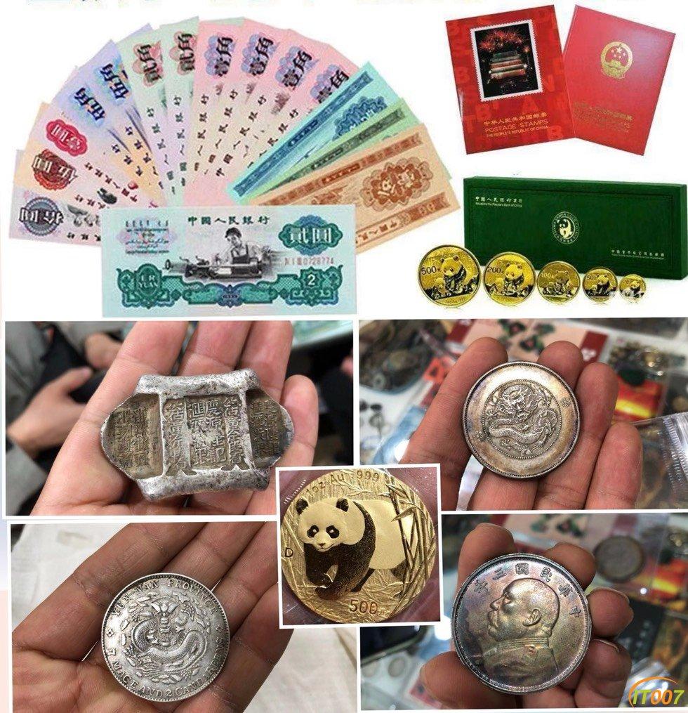 需要各种纸币纪念币邮票银元等等