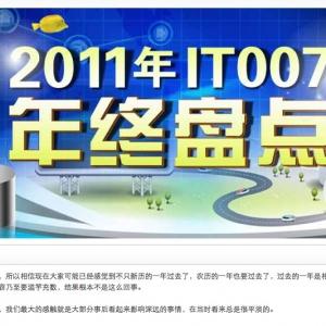 2011年IT007年终盘点专题