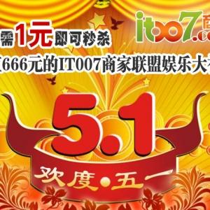 IT007商城活动:秒杀5.1娱乐大礼包