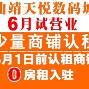曲靖天悦数码广场招商专题