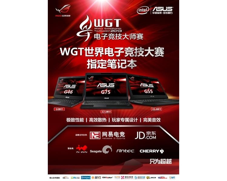 """顶""""G""""鏖战 华硕玩家国度WGT 2013再燃烽火"""