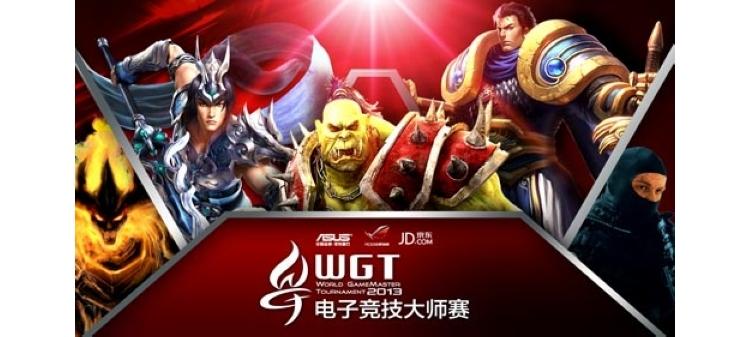 WGT2013电子竞技大师赛高潮迭起 华美落幕