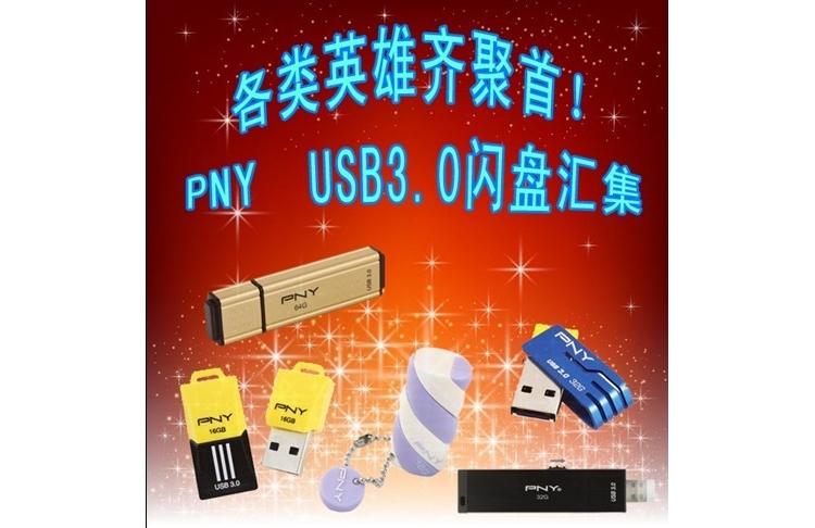 各类英雄齐聚首!PNY  USB3.0闪盘汇集