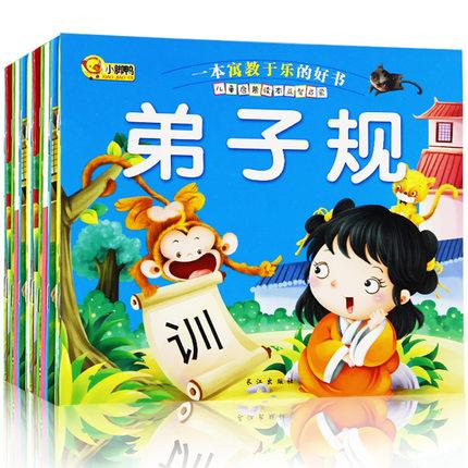 儿童早教绘本故事书9本