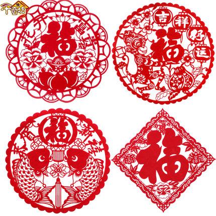 春节窗花剪纸猴年福字2张