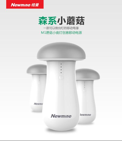 纽曼M1蘑菇小夜灯创意移动电源新品首发,分分钟萌到你心坎里