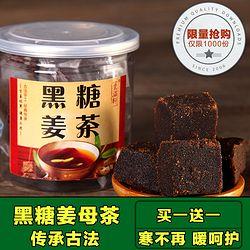 粟滋轩黑糖姜茶