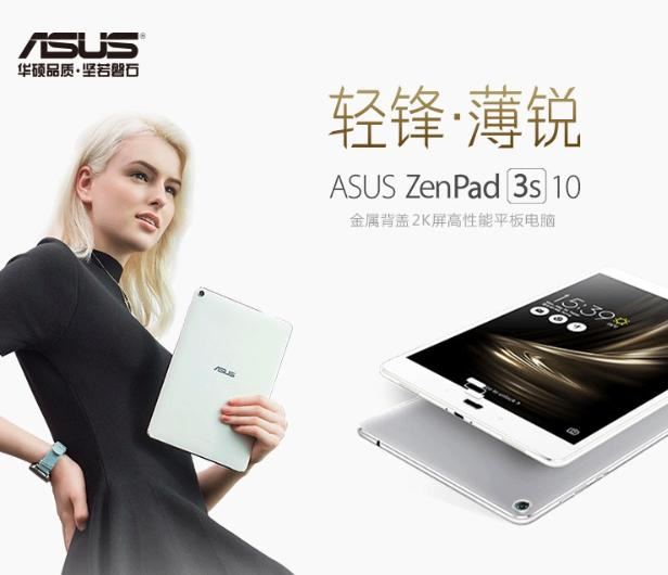 颜值担当 华硕ZenPad 3s平板缔造优秀品质